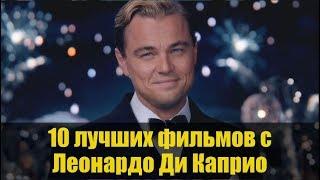 10 лучших фильмов с ЛЕОНАРДО ДИ КАПРИО