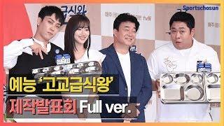 [Full] tvN 예능 '고교급식왕(High School Lunch Cook-off)' 제작발표회