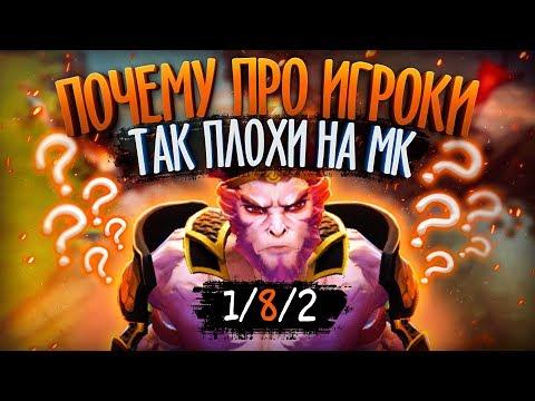 Почему ПРО-игроки так плохи на Monkey King?? Обзор ошибок