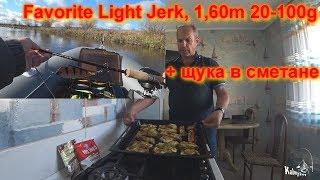 За щукой. Тестируем  Спиннинг Favorite Light Jerk, 1,60m 20-100g