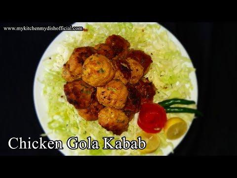 How To Make Chicken Kofta Recipe | Chicken Gola Kabab Recipe – English Subtitles