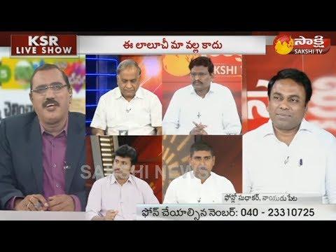 KSR Live Show: పోలవరం ప్రాజెక్ట్ పూర్తి కావడం అసాధ్యం.. - 17th November 2017