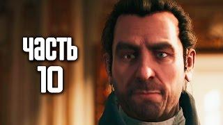 Прохождение Assassin's Creed Unity (Единство) — Часть 10: Серебряных дел мастер
