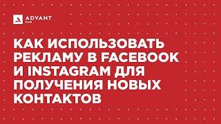 Как привлекать новые контакты с помощью рекламы в социальных сетях