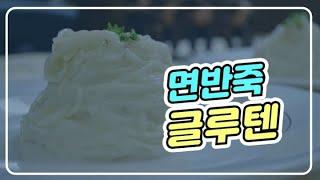 식당 밀가루 면반죽_쫄깃한 면 만들기(글루텐)