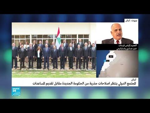 ردود دولية على تأليف الحكومة الجديدة في لبنان  - نشر قبل 26 دقيقة