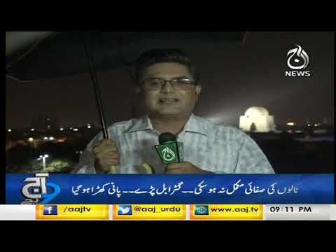 Headlines 9 PM | 6 August 2020 | Aaj News | AJT