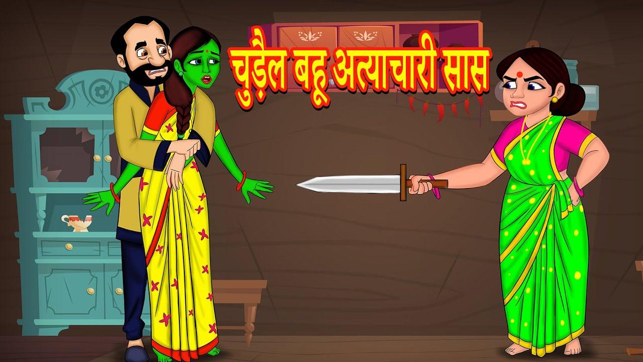 चुड़ैल बहू अत्याचारी सास Hindi Kahaniya | Stories in Hindi | Hindi Cartoon | Kahaniya |Hindi Stories