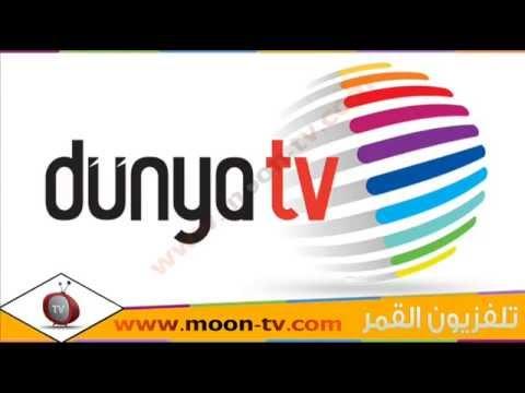 تردد قناة دنيا التركية Dünya Tv على النايل سات
