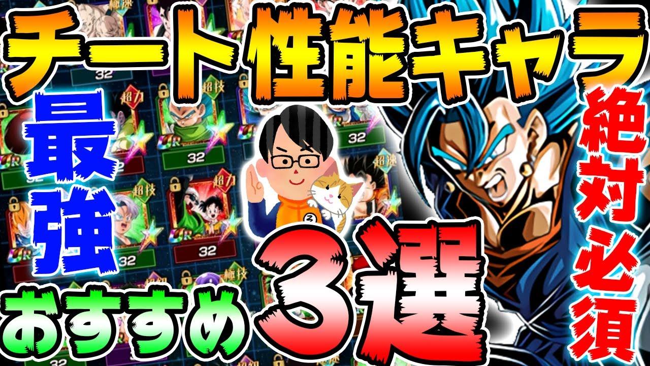 【ドッカンバトル】合法チート!強すぎるイベントキャラ3選!初心者向け解説 Dragon Ball Z Dokkan Battle ソニオTV