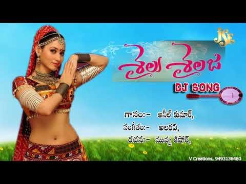Sailu Salaja DJ Song    Latest Folk Dj Song    Telangana Folk Songs    Folk Dj Songs    Jayasindoor