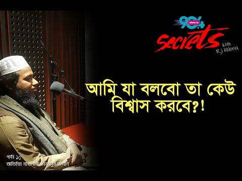 Unbelievable mistake I SECRETS I Episode 9 I RJ Kebria I Dhaka fm 90.4 I Mizanur Rahman I