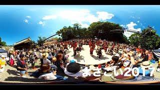 【よさこい2017】360度動画 4K VR