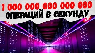 ТОП 5 САМЫХ МОЩНЫХ КОМПЬЮТЕРОВ В МИРЕ!!!