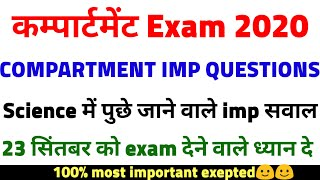 CBSE COMPARTMENT EXAM 2020|SCIENCE IMPORTANT COMPARTMENT QUESTIONS 2020|COMPARTMENT LATEST UPDATES