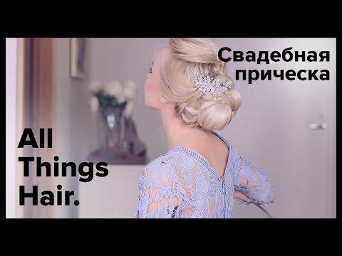 Свадебная причёска от
