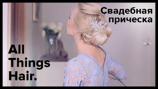 Свадебная причёска от Estonianna - All Things Hair