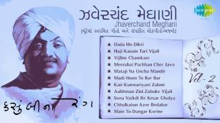Kasumbi No Rang | Best Gujarati Songs | Audio Juke Box | Jhaverchand Meghani | Volume-2