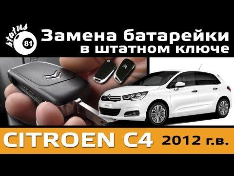 Замена батарейки в ключе Ситроен с4 / Ситроен с4 замена батарейки / Battery in the key Citroen C4