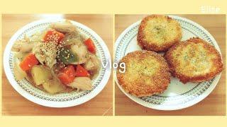 [요리 브이로그] 찜닭,식빵 카레 고로케 만들기