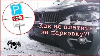 Как не платить за парковку - УКН Краб