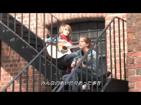 In My Life / Beatles cover [日本語訳付き]    モナリサ ツインズ