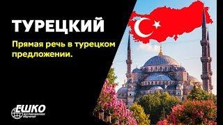 Турецкий язык: Прямая речь в турецком предложении