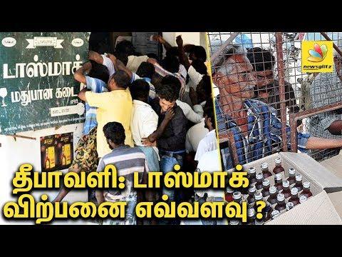 தீபாவளி: டாஸ்மாக் விற்பனை எவ்வளவு ? | Tasmac runs in loss | Latest Tamil News