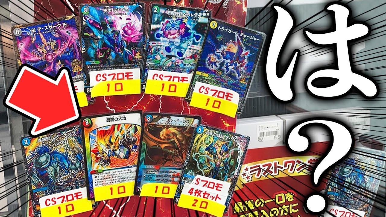 【理解不能】秋葉原で『200円の激安カード』が大当たりにある超高額オリパが売ってたんだけどwwwww【デュエマ開封動画】