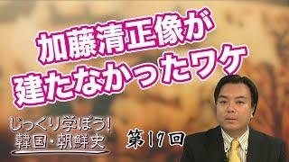 加藤清正像が建たなかったワケ【CGS 韓国・朝鮮史 宇山卓栄 第17回】