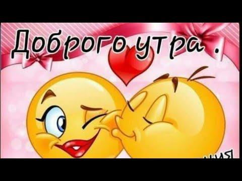 С ДОБРЫМ УТРОМ! Доброго утра, хорошего дня и прекрасного настроения! Самое красивое пожелание