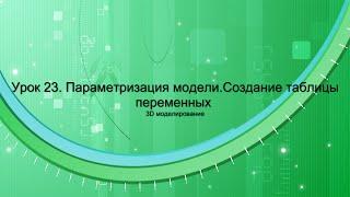 Видеоуроки Компас 23. Параметризация 3D. Таблицы переменных