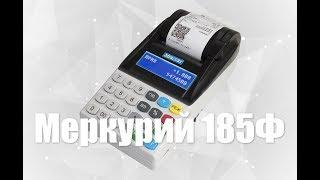 Онлайн-касса Меркурий 185Ф