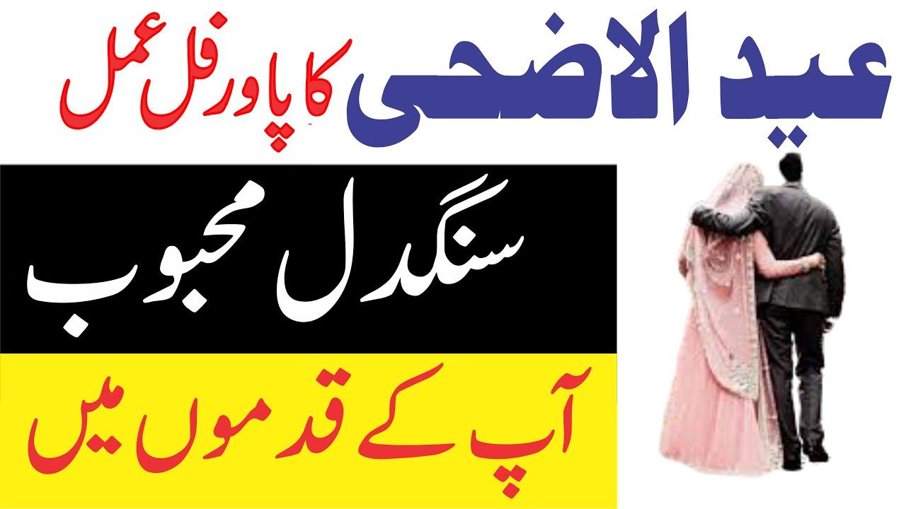 Powerful Wazifa for Love by Rohani ilaj || ذوالحج کا پاور فل وظیفہ  || Mohabbat Ka powerful wazifa