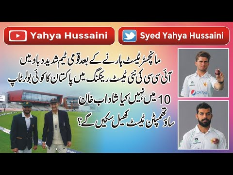 Syed Yahya Hussaini: Team Green under immense pressure after Old Trafford defeat.| YahyaHussaini | 2nd Test |
