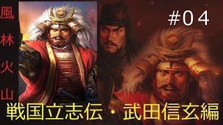 #4【戦国立志伝】甲斐の虎・武田信玄で実況プレイ!