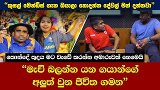 දවසක් දඹුල්ලේ ගිහින් තැනක් නැතුව පාලු ගෙදරක නිදාගත්තා Gayan Senanayake