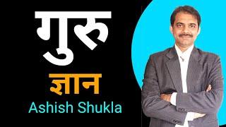 Gambar cover Greatest guru aur sabse important gyan    2019    Ashish Shukla from Deep Knowledge