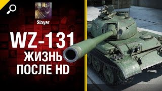 WZ-131: жизнь после HD - от Slayer [World of Tanks]