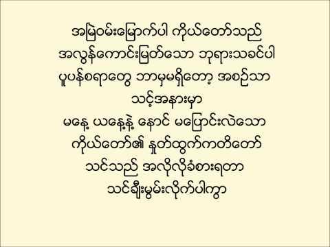 New Myanmar Gospel Song:  Law Kah Eal Tal Toe by Twinkle w/ Lyrics