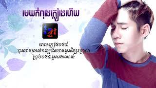 Hak Record មេឃកំពុងភ្លៀងហើយ ភ្លេងសុទ្ធ |Maekh Kom Pong Phleang Heay