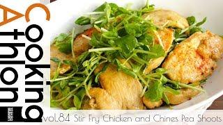 【#84】鶏むね肉と豆苗のバター醤油炒め│ Stir Fry Chicken and Chines Pea Shoots