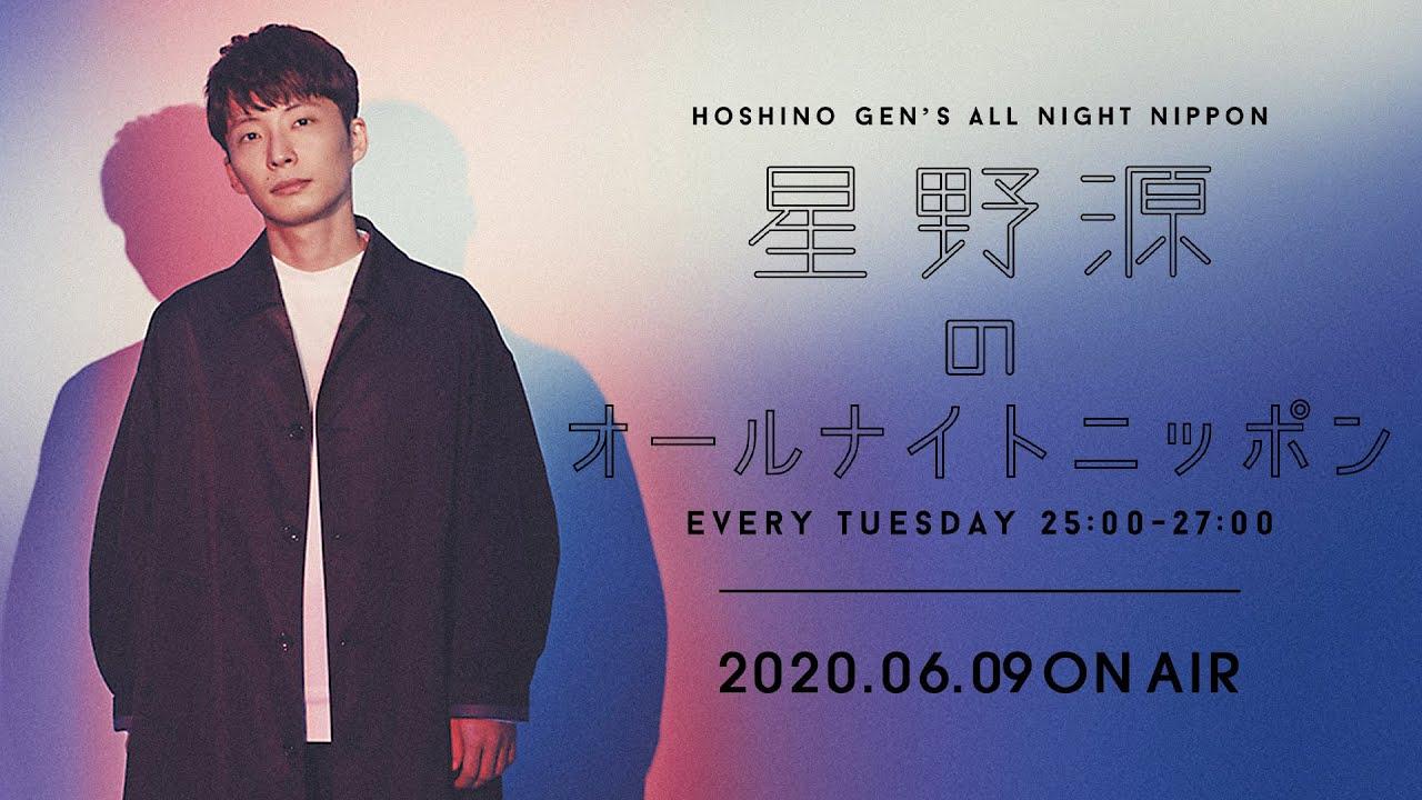 星野源のオールナイトニッポン 2020年6月9日OA
