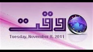 Pakistan Number 1 News Channel | Wqat News Live Stream
