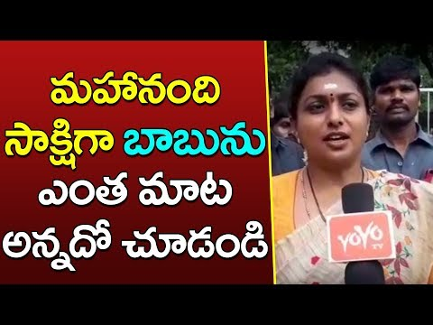 YCRCP MLA Roja Visits Mahanandi Temple   Roja Comments on AP CM Chandrababu Naidu   YOYO TV Channel