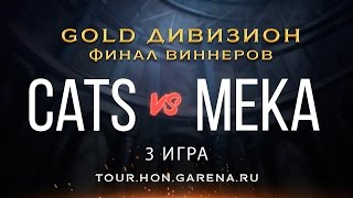 Meka vs Cats #3 | Final WB GOLD дивизиона, HoN Tour 3 [Cycle 4]
