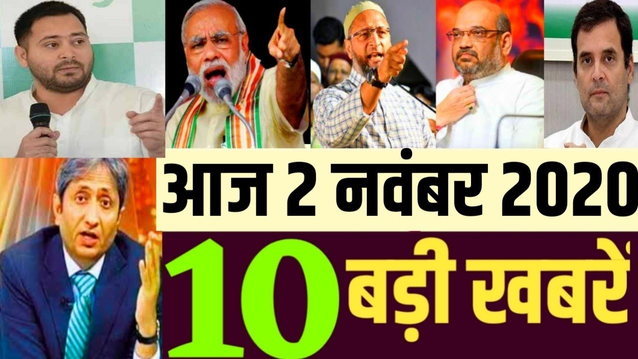 Nonstop News| 2 November 2020| Aaj ka taja khabar| 2 November ka taja Samachar| 2 November 2020 News