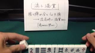 【初心者講座115】初めての麻雀 「流し満貫(ながしまんがん)」