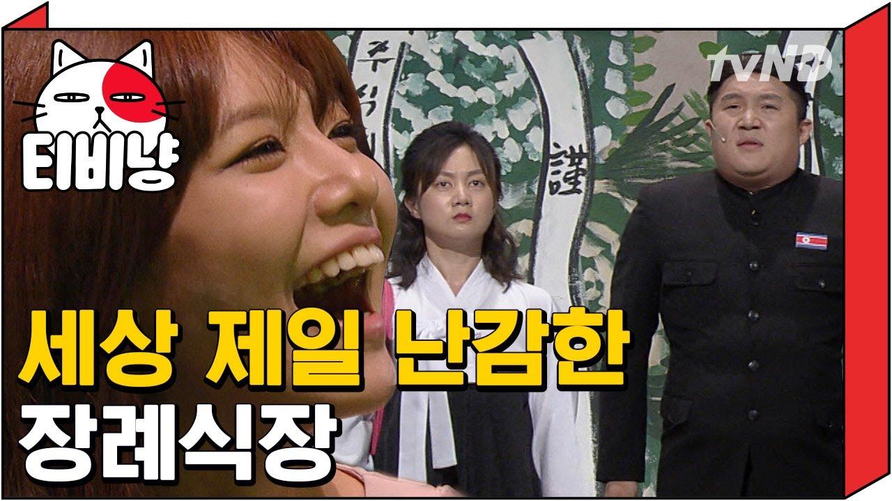 [티비냥] 김정은, 남한 장례식에 비통함을 감추지 못한 사연ㅋㅋㅋ (ft. 박나래 리즈시절ㄷㄷ) | 코미디빅리그 120804 #4