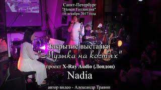 Закрытие выставки ''Музыка на костях'' - Nadia. Санкт-Петербург, Новая Голландия 10 декабря 2017 года